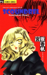 scoundrel_scandalous_honey-c01-cover