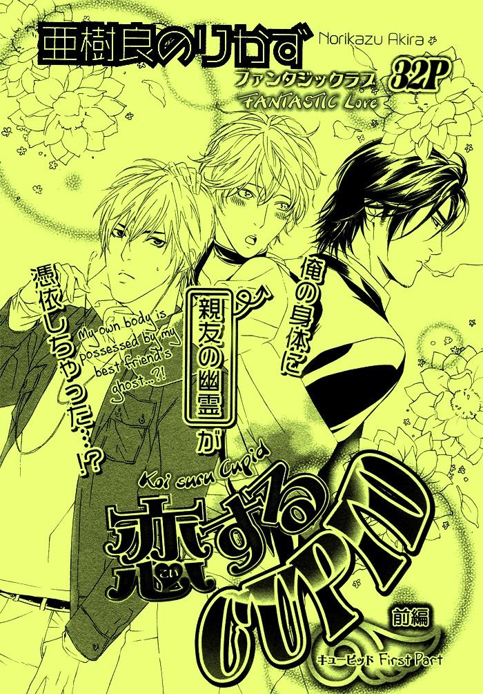 koisuru-cupid-ch-01-pg001