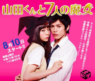 330px-Yamada_kun_to_7_nin_no_Majo-p1