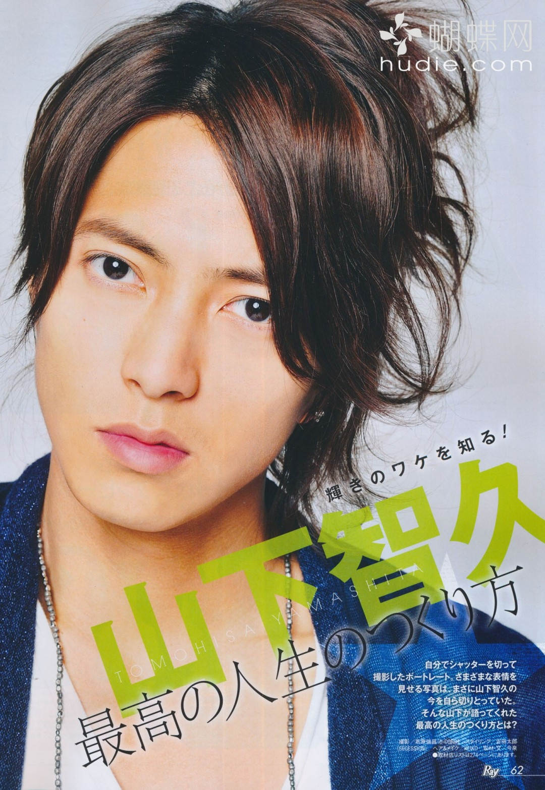From Ray magazine (April 2012)
