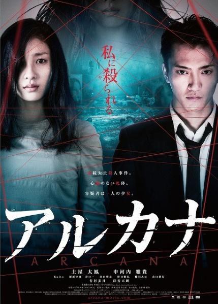 429px-Arcana_-_Japanese_Movie-p1