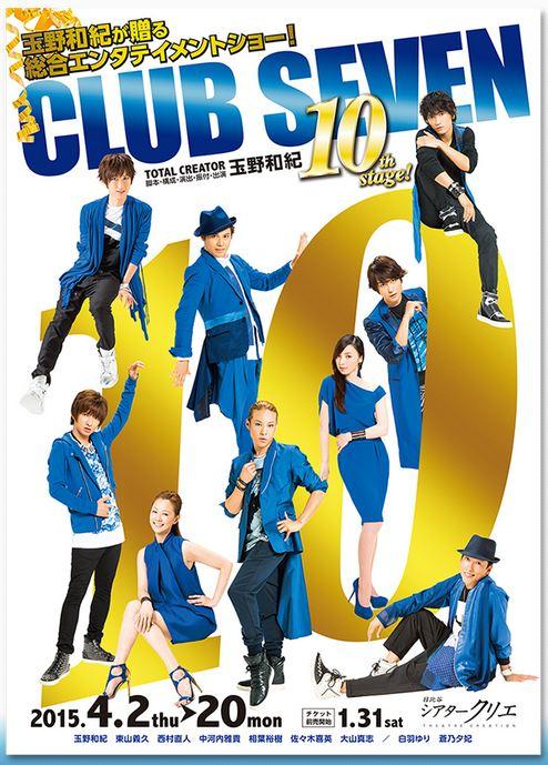 club7_10thstage
