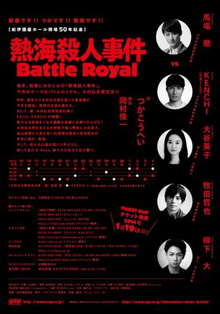 Atami BR cast