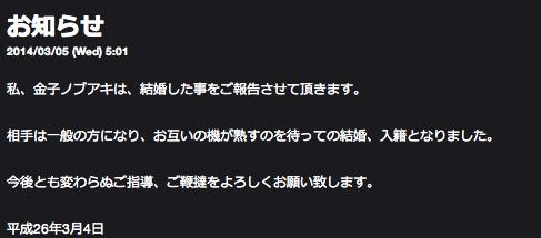 kaneko marriage announcement