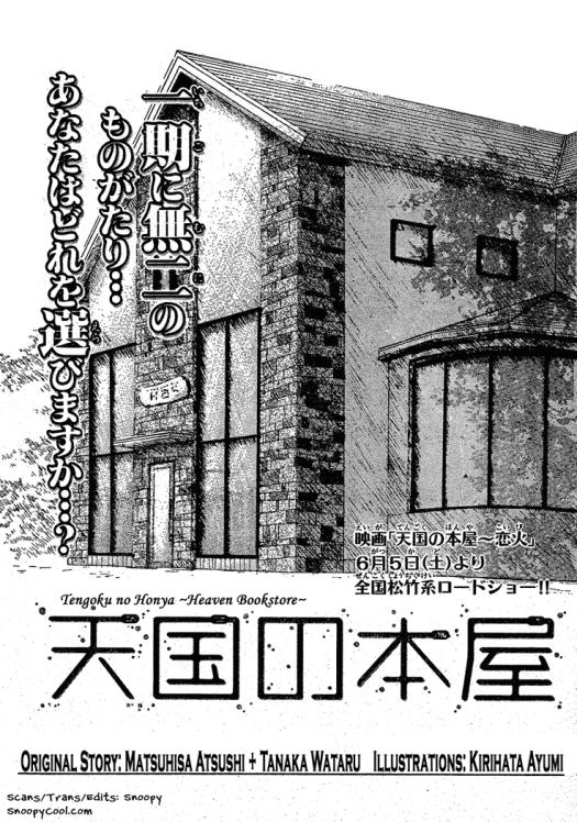 tengoku_02