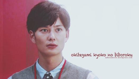 Okitegami_Sekime2