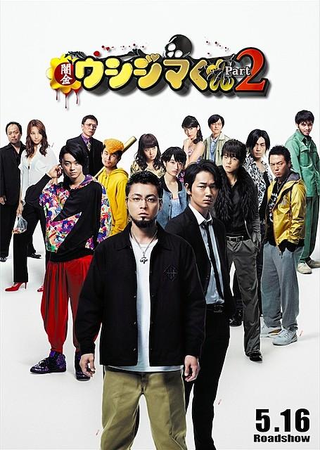 ushijima-the-loan-shark-2