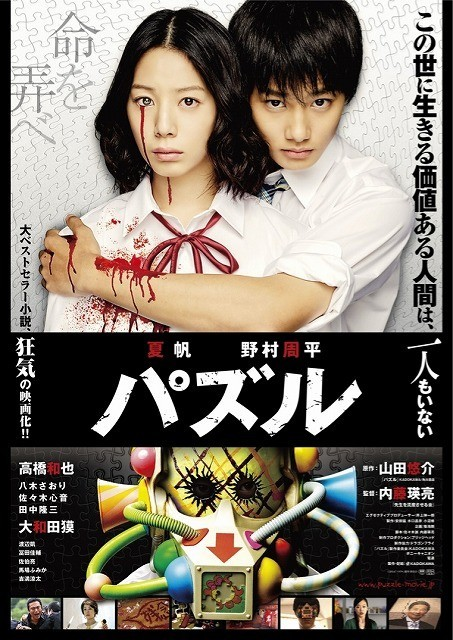 Puzzle_(Japanese_Movie)-p1