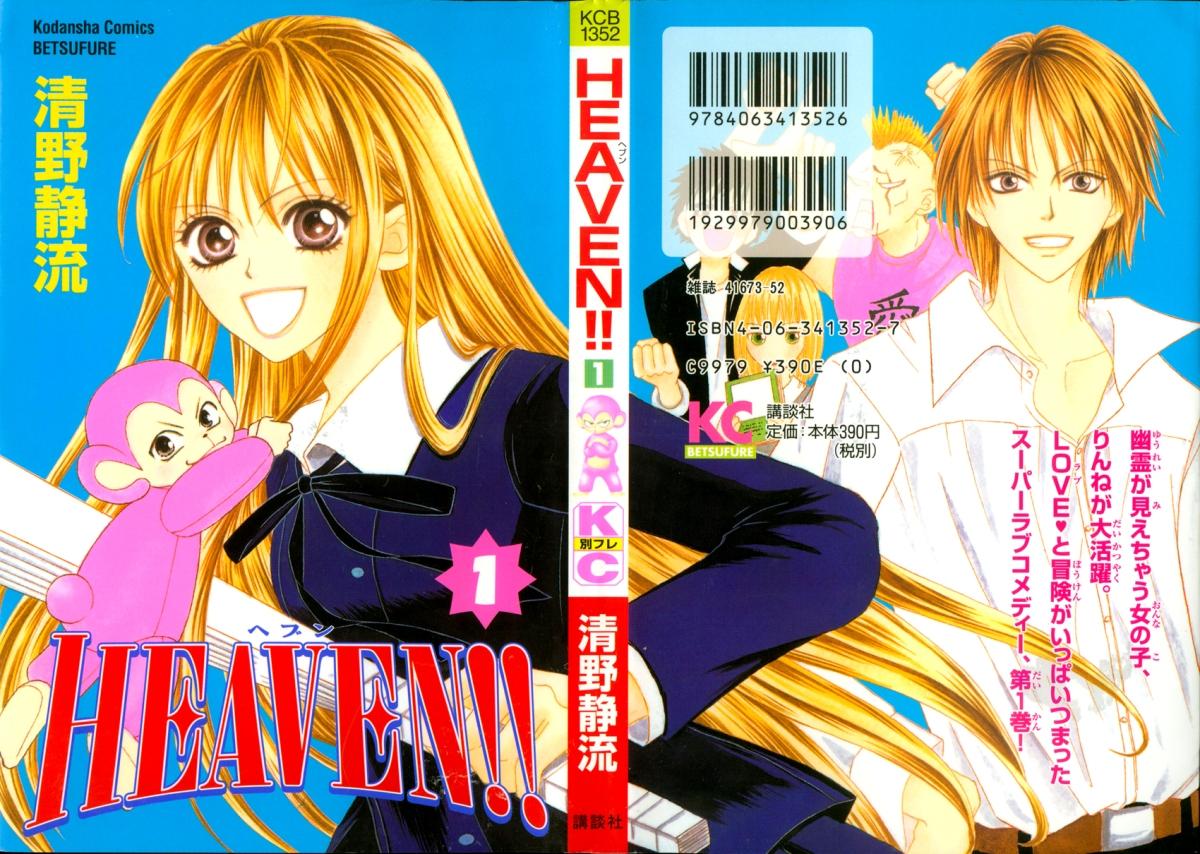 Heaven Volume 1 Cover