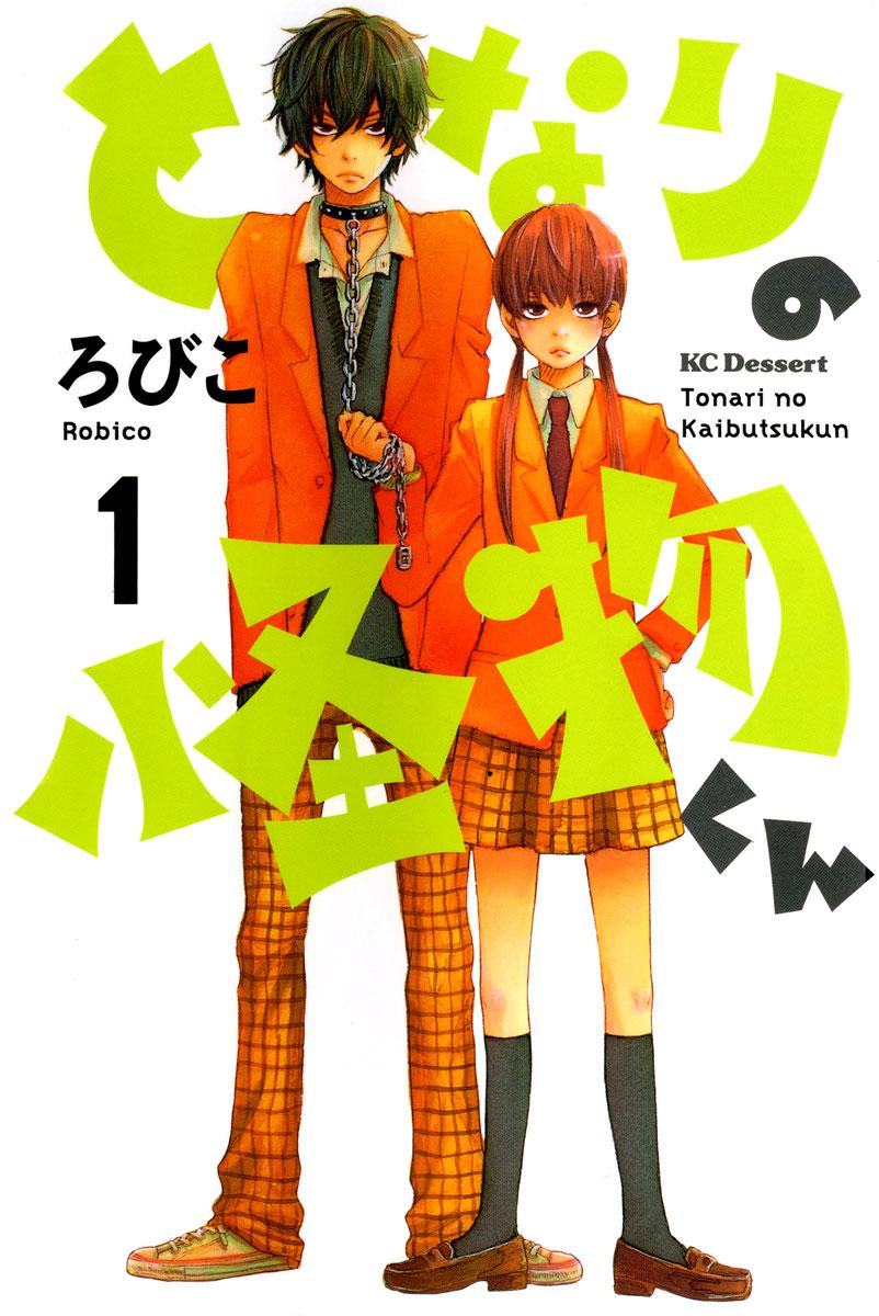 Tonari_no_Kaibutsu-kun_v01c01_COVERa[LK][TS]