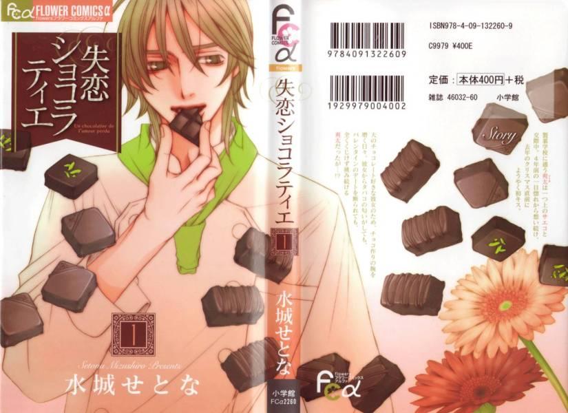 Shitsuren Chocolatier Manga_01