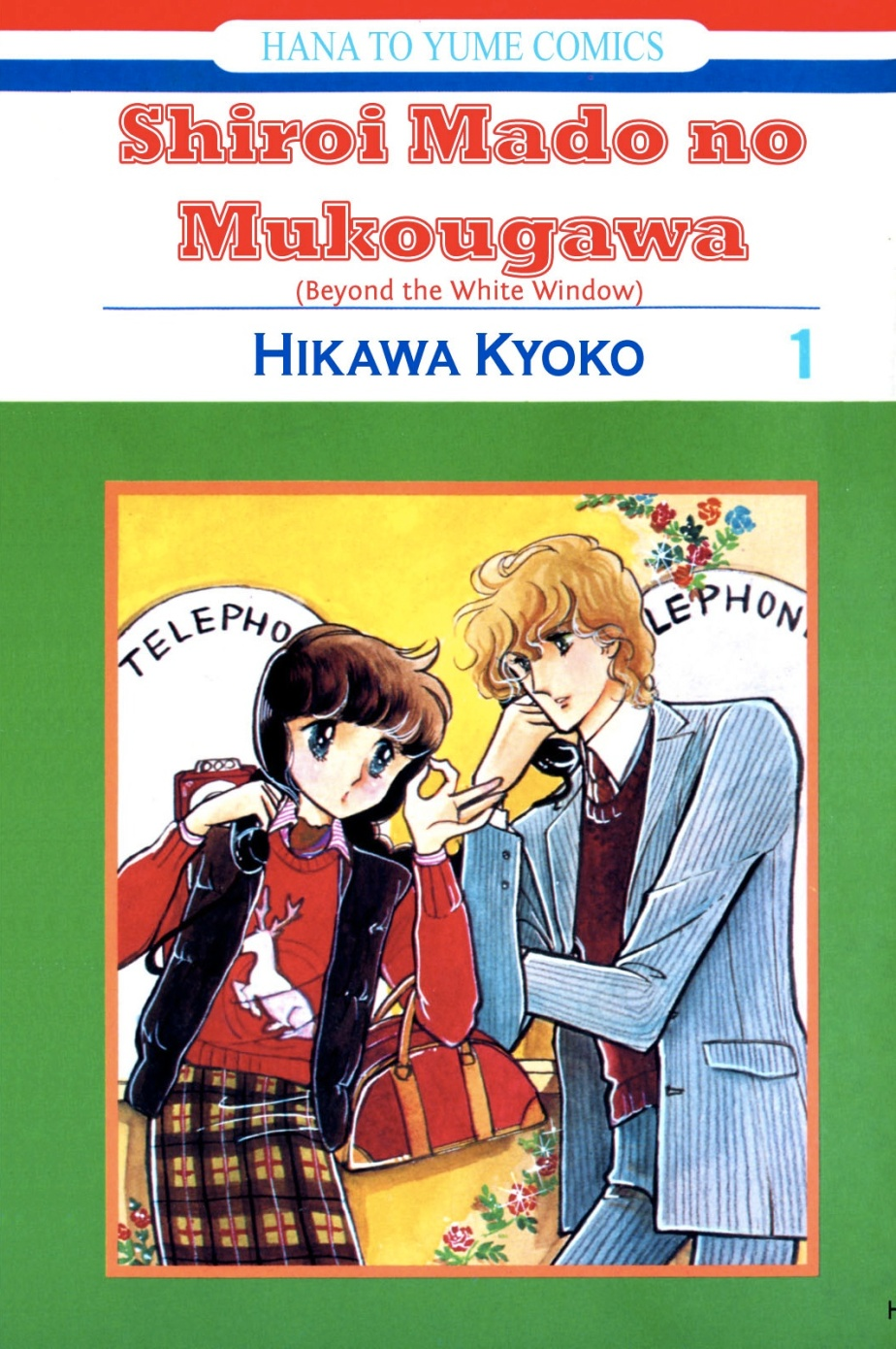 Shiroi Mado no Mukougawa v01 c01 - 000cover