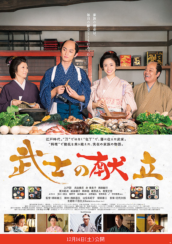 A_Tale_Of_Samurai_Cooking_-_A_True_Love_Story-p2