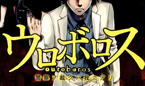 Ouroboros_v01_000a